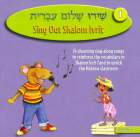 Shiru Shalom Ivrit 1 Music CD