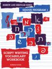 The New Siddur Program: Book 1 - Script Writing Vocabulary Workbook