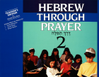 Hebrew Through Prayer 2 - Teacher's Edition