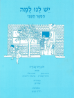 Yesh Lanu Llama: Book 2 - Workbook