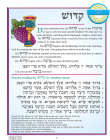 Hineni Prayer Booklet - Kiddush (Pack of 5)