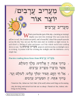 Hineni Prayer Booklet - Ma'ariv Aravim/Yotzer Or (Pack of 5)