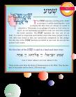 Hineni Prayer Booklet - Sh'ma (Pack of 5)