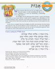 Hineni Prayer Booklet - Avot/Avot V'imahot (Pack of 5)
