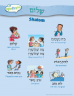 Ulpan Alef Posters 1-4 (set of 4)
