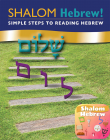 Shalom Hebrew Book with Shalom Hebrew App