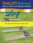 Shalom Hebrew with Turn Page Access