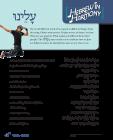 Hebrew in Harmony: Aleinu