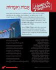 Hebrew in Harmony: Avot V'imahot