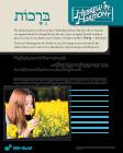 Hebrew in Harmony: B'rachot