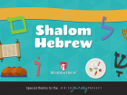 Shalom Hebrew Digital App