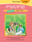 Chaverim B'Ivrit Volume 2