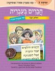 Chaverim B'Ivrit Volume 7