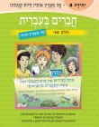 Chaverim B'Ivrit Volume 8