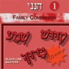 Hineni 1 Family Companion CD