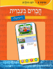 Chaverim B'ivrit Digital Volume 1