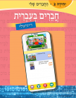 Chaverim B'ivrit Digital Volume 2