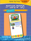 Chaverim B'ivrit Digital Volume 3