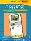 Chaverim B'ivrit Digital Volume 4