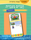 Chaverim B'ivrit Digital Volume 5