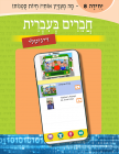 Chaverim B'ivrit Digital Volume 8