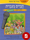 Chaverim B'Ivrit Audio Volume 3