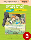 Chaverim B'Ivrit 8 Audio