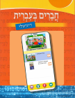 App for Chaverim B'Ivrit Digital All Access
