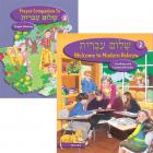 Shalom Ivrit 2 + Prayer Companion Set