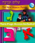 Shalom Uvrachah Print Edition with Turn Page Access AND Shalom Hebrew App