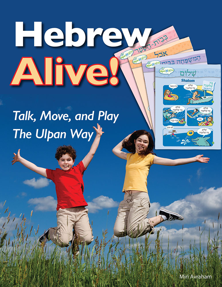 Teach Real Hebrew with Real Fun