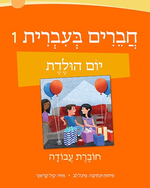 Supplement Chaverim B'Ivrit with New Workbooks