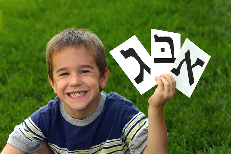 Activate Learning with Alef-Bet Flash Cards