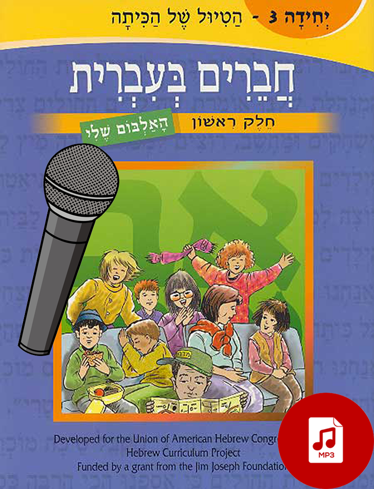 Audio Supports Modern Hebrew Learning