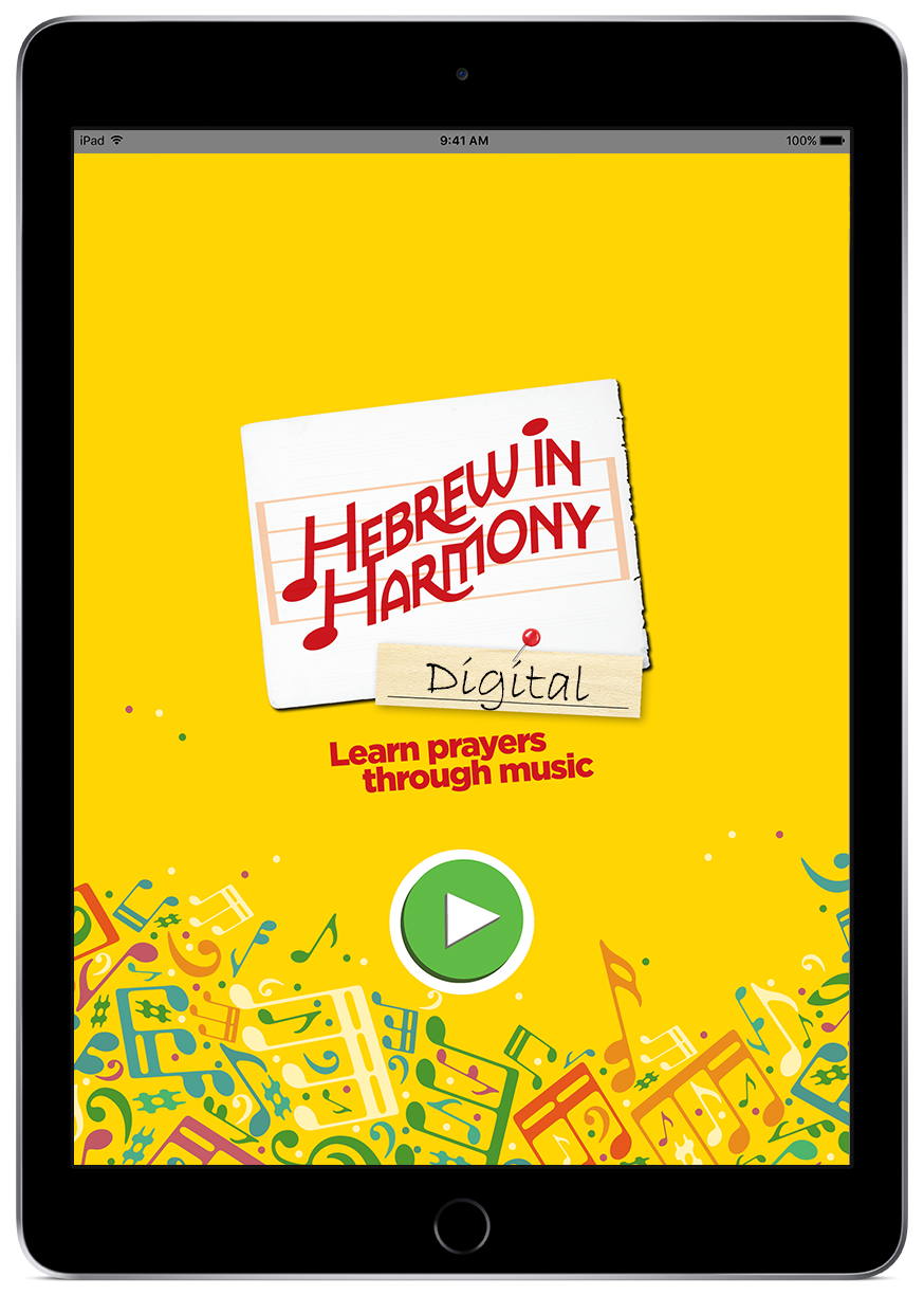 New, Simple Sign-In for Hebrew in Harmony Digital