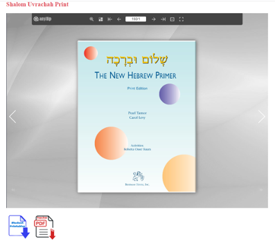 More Hebrew Materials Now Available to Ensure Your Goals Wherever Learning Takes Place